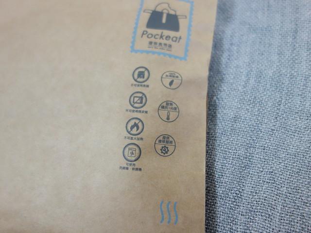 封面@好日子Pockeat環保食物袋