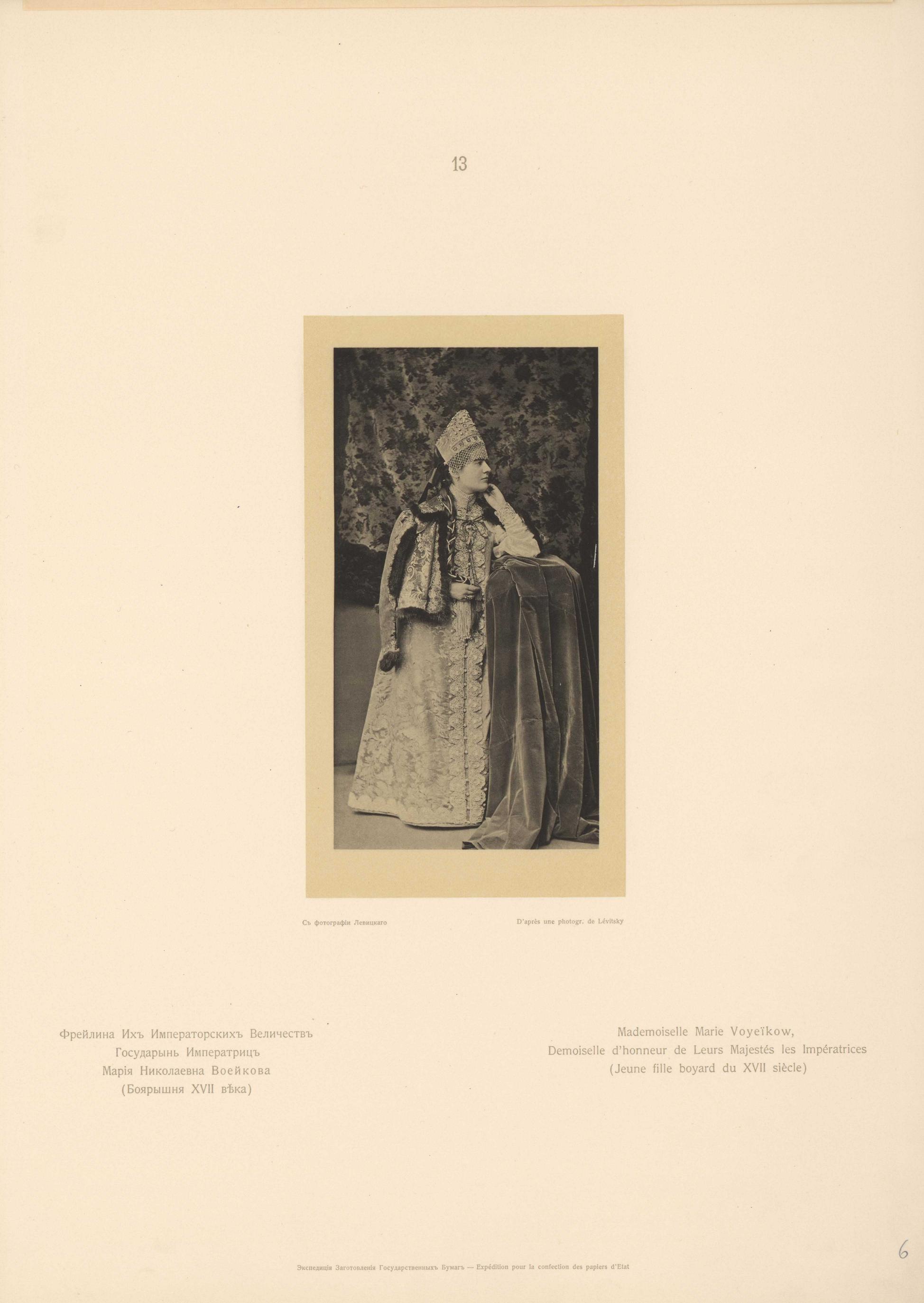 Фрейлина Их Императорских Величеств Государынь Императриц Мария Николаевна Воейкова