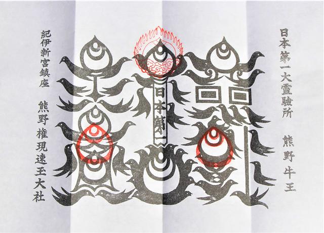 神倉神社の熊野牛王神符