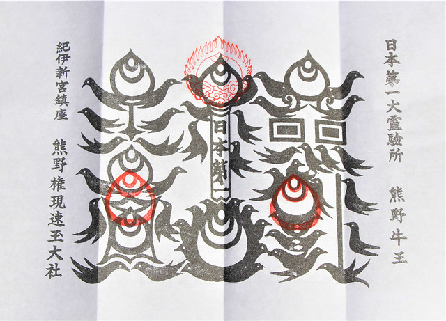 kumanohayatama087