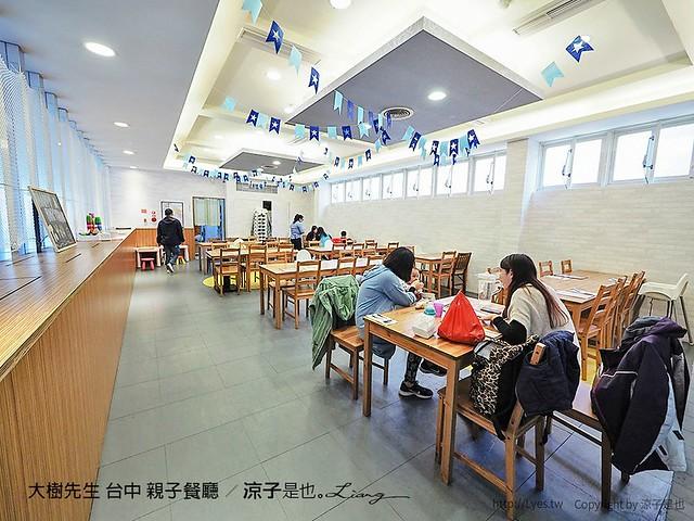 大樹先生 台中 親子餐廳 10