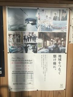 TRAIN SUITE SHIKI-SHIMA, 四季島 あつみ温泉駅