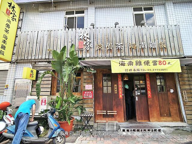 林家食府 肉骨茶 海南雞飯 台中 太平 3