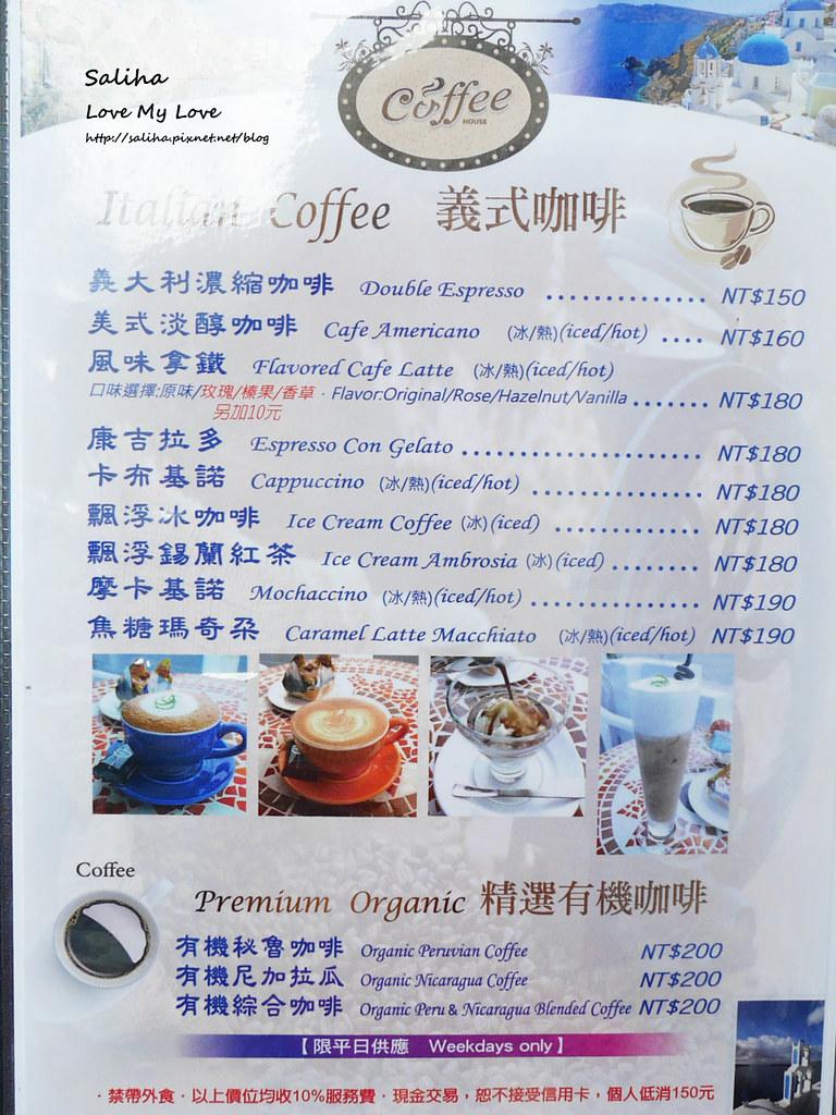 基隆希臘天空菜單價位menu訂位價格 (3)