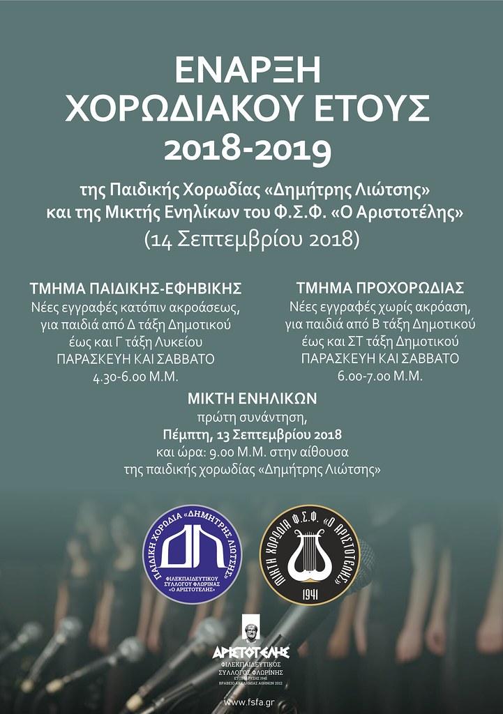 Έναρξη χορωδιακού έτους 2018-2019 για τις χορωδίες του «Αριστοτέλη»