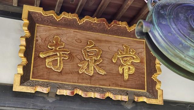 常泉寺(花寺)DSC00667-01