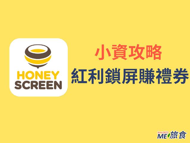 HoneyScreen 紅利鎖屏