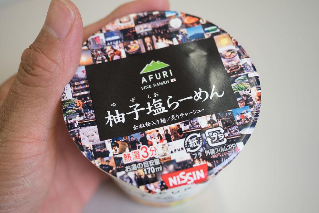 Afuri_mini-2