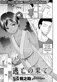 ไม่อาจรักกับเธอได้ – [Momonosuke] Toubou no Hate (COMIC Anthurium 2017-11)