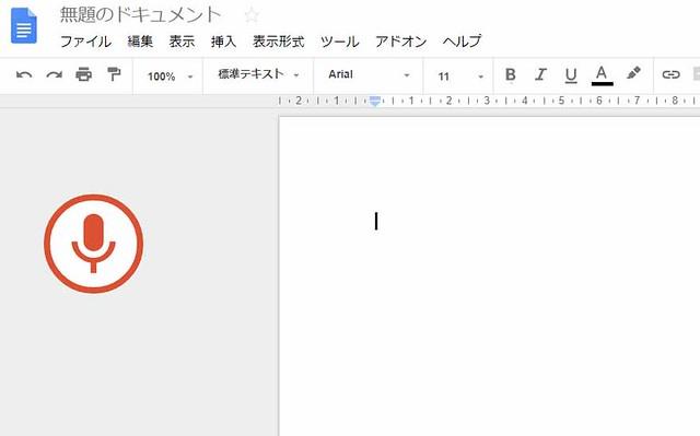 Google_Document_Voice22