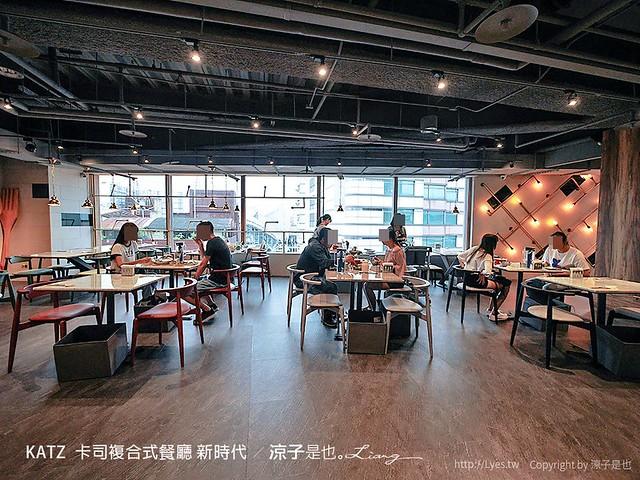 KATZ  卡司複合式餐廳 新時代 7
