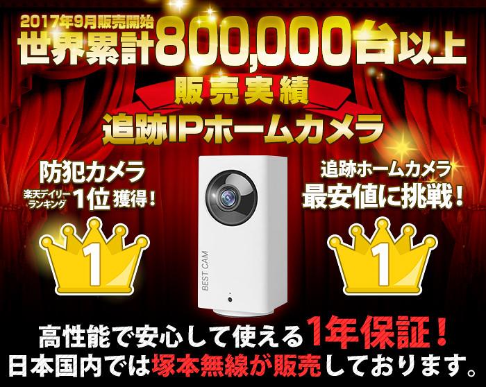 塚本無線 BESTCAM 108J レビュー (37)