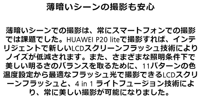 Huawei P20 lite 特徴まとめ (8)
