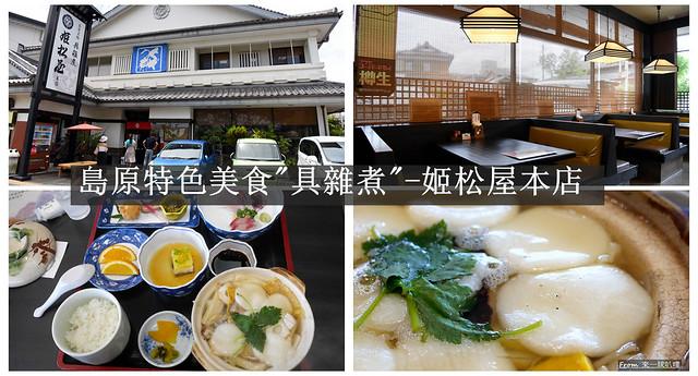 島原具雜煮美食-姫松屋