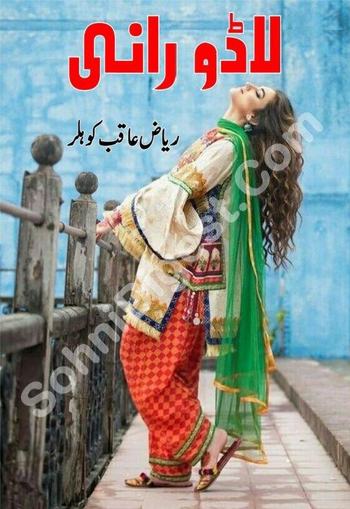 Lado Rani is a very well written complex script novel which depicts normal emotions and behaviour of human like love hate greed power and fear, writen by Riaz Aqib Kohler , Riaz Aqib Kohler is a very famous and popular specialy among female readers