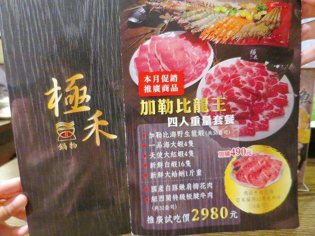 極禾優質鍋物-蘆洲店 菜單 (42)