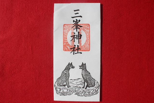 三峯神社の護符