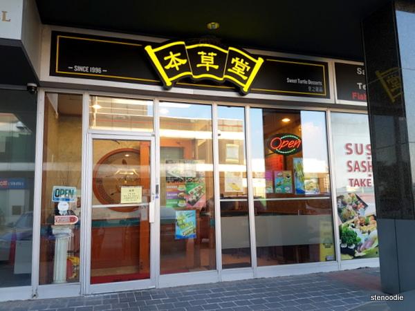 Pun Cao Tong storefront