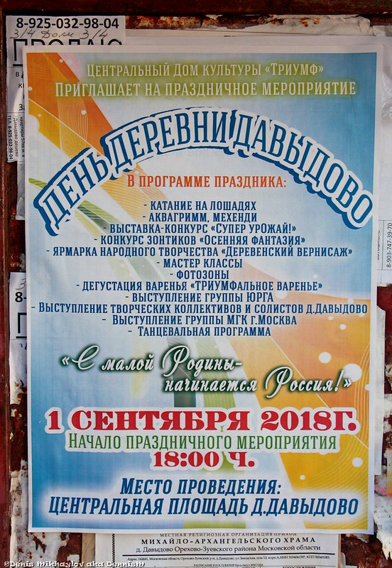 Давыдово