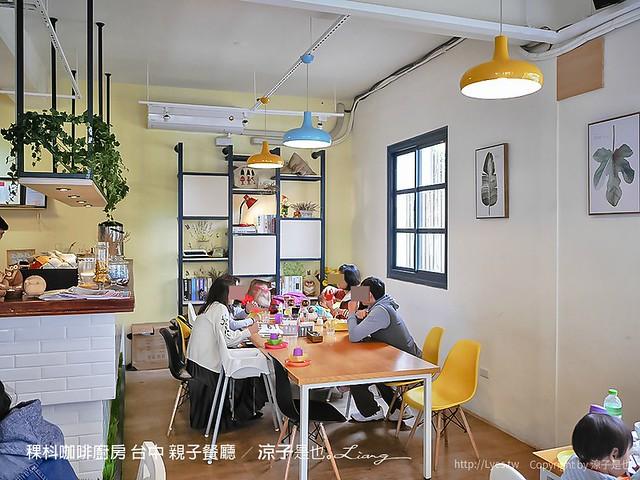 稞枓咖啡廚房 台中 親子餐廳 26