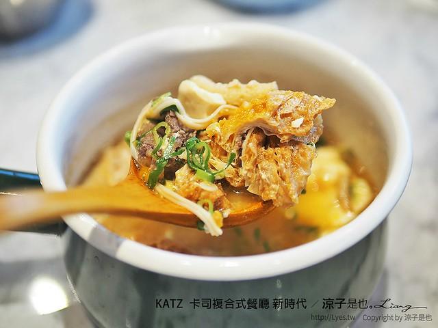 KATZ  卡司複合式餐廳 新時代 49