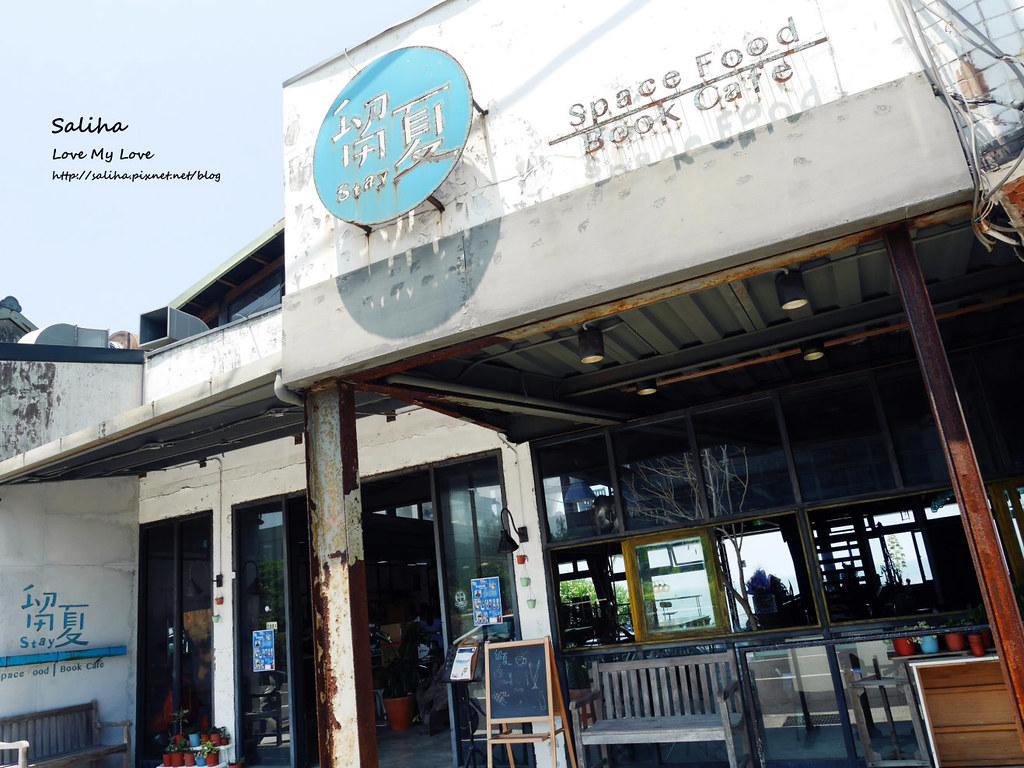 新北旅遊三芝北海岸海景咖啡館下午茶餐廳推薦 (2)