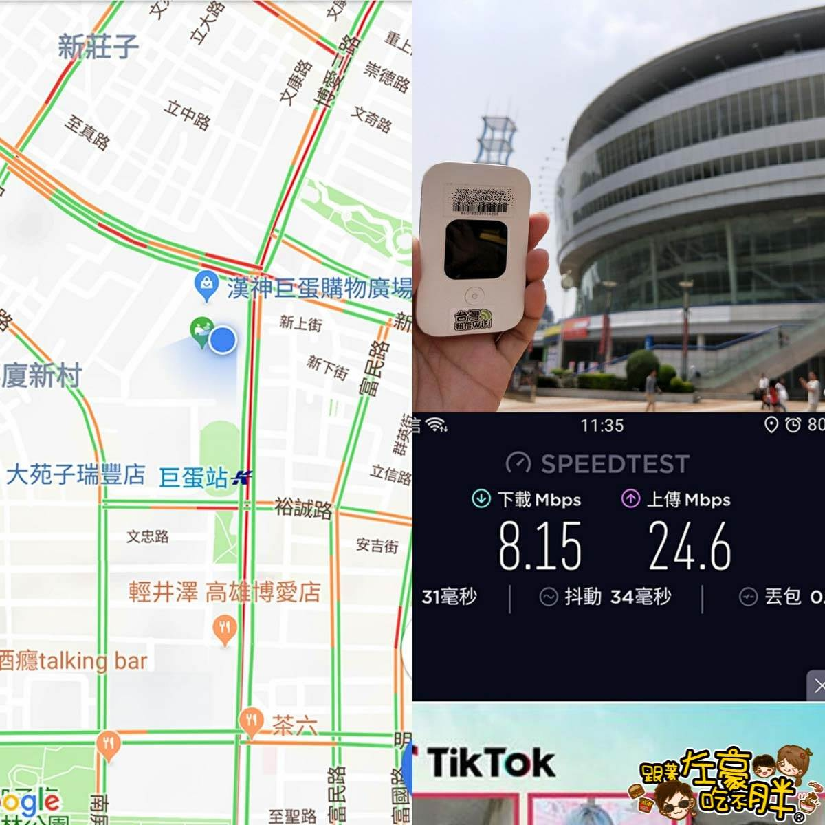 GLOBAL WiFi台灣租網-14