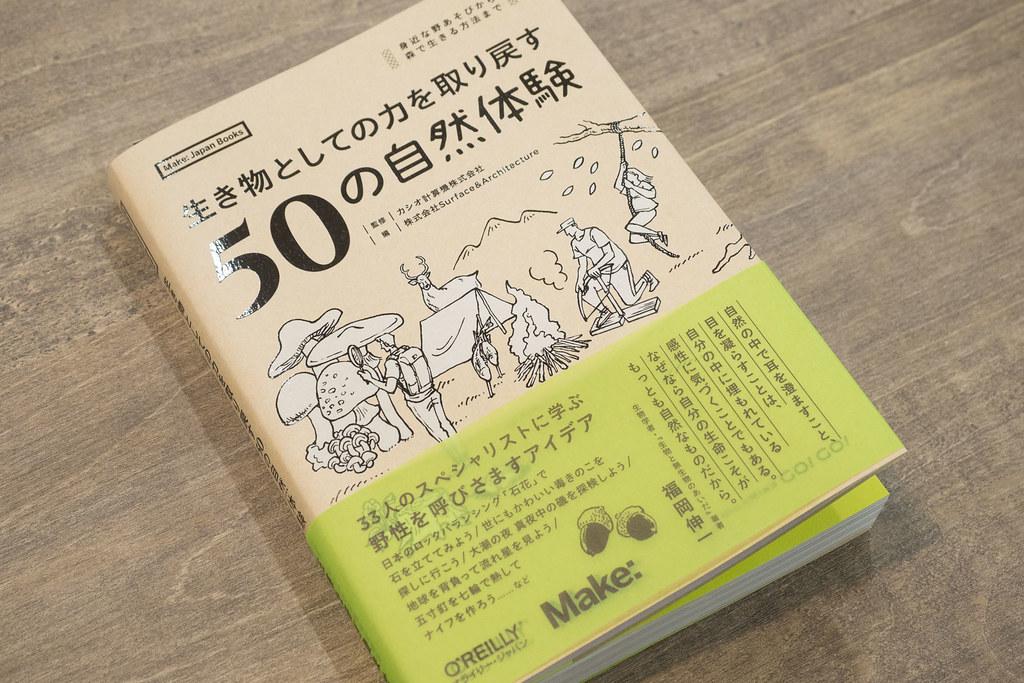 50の自然体験-11