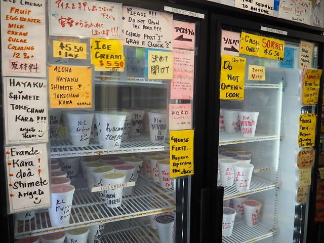 P7068542 Henry's Place(ヘンリーズプレイス/高橋果実店) hawaii ハワイ アイスクリーム ひめごと