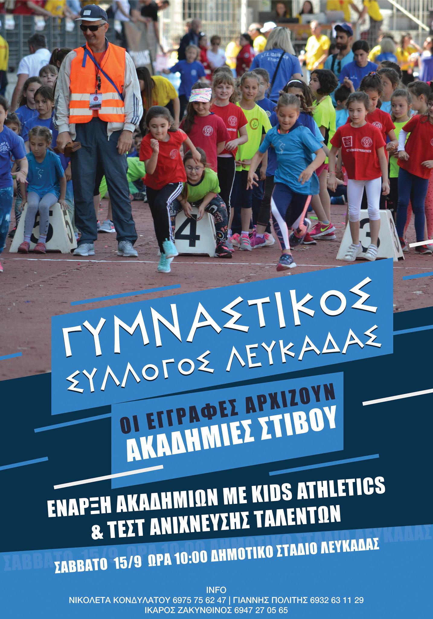 Gymnastikos Eggrafes 2018-2019