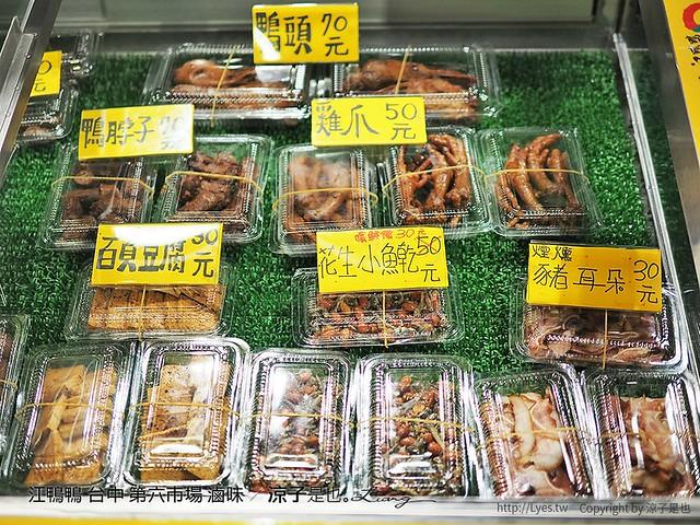 江鴨鴨 台中 第六市場 滷味 4