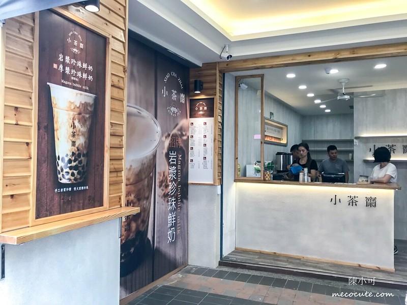 小茶齋 - 三重店 @陳小可的吃喝玩樂