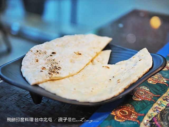 飛餅印度料理 台中北屯 5