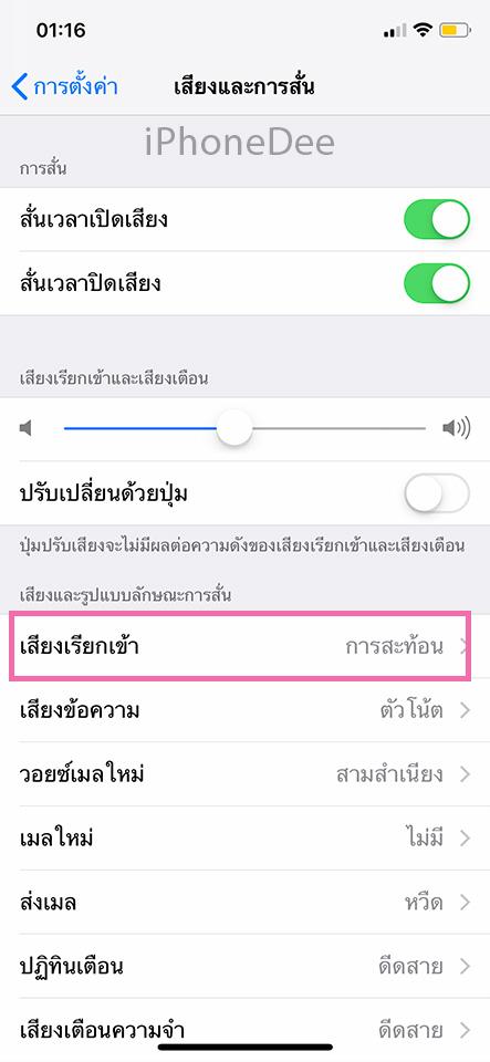 iphone-ringtone02