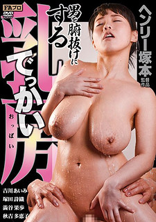 HTMS-119 Henry Tsukamoto A Big Breast To Make A Man Get Mad (breasts)