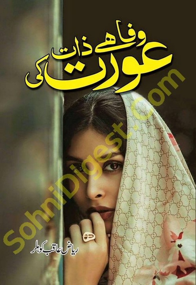 Wafa Hai Zaat Aurat Ki is a very well written complex script novel which depicts normal emotions and behaviour of human like love hate greed power and fear, writen by Riaz Aqib Kohler , Riaz Aqib Kohler is a very famous and popular specialy among female readers
