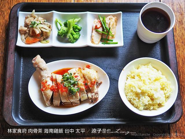 林家食府 肉骨茶 海南雞飯 台中 太平 5
