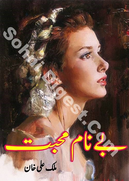 Benam Mohabbat Complete Novel By Malik Ali Khan
