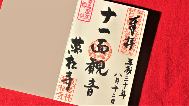 banshoji-gosyuin001