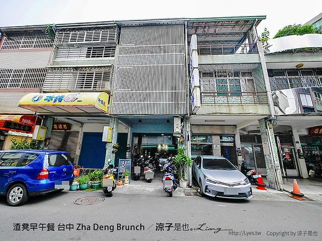 渣凳早午餐 台中 Zha Deng Brunch 10