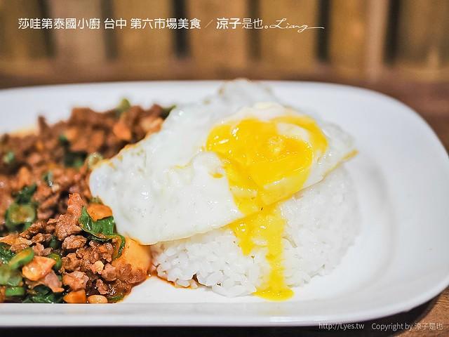 莎哇第泰國小廚 台中 第六市場美食 6