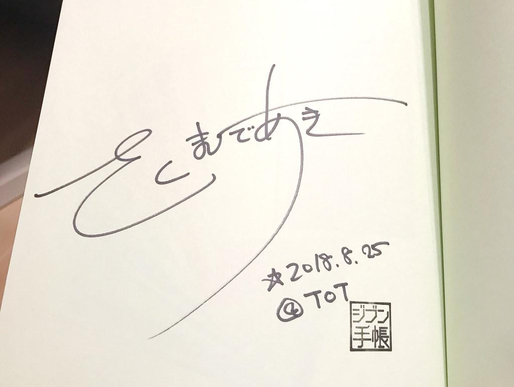 佐久間さんサイン