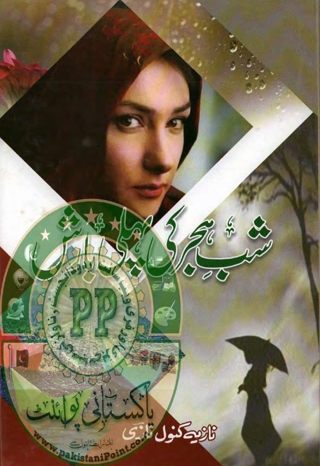 Shab E Hijar Ki Pehli Barish Part 1 Complete Novel By Nazia Kanwal Nazi