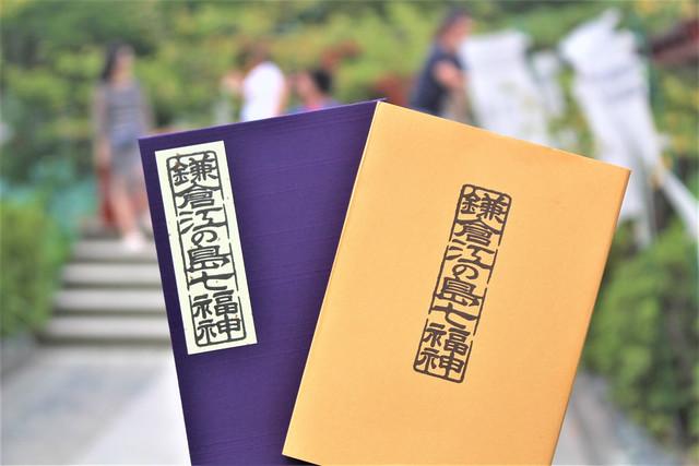 「鎌倉江の島七福神」専用の御朱印帳