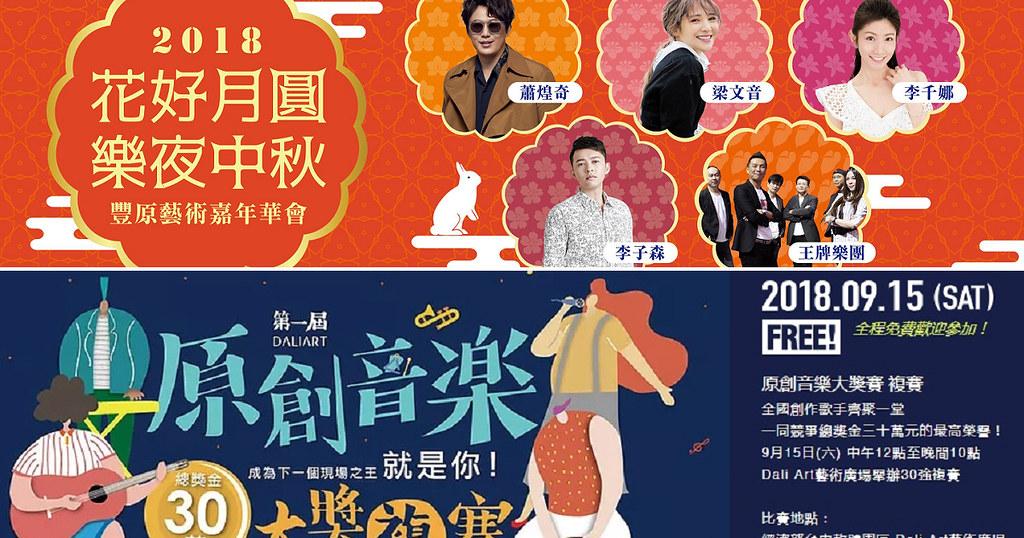 2018豐原藝術嘉年華會13
