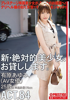 CHN-159 A New And Absolute Beautiful Girl, I Will Lend You. ACT.84 Ayumi Ariyahara (AV Actress) 25 Years Old.