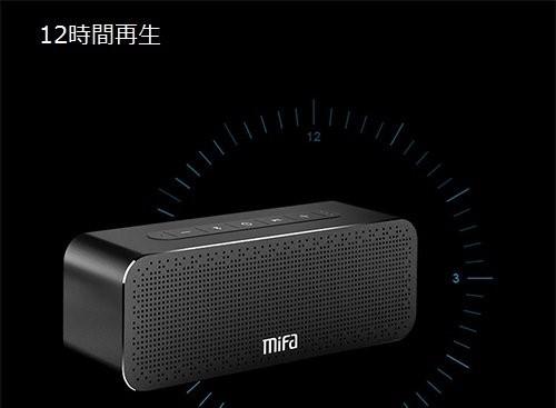 Mifa A20 Bluetooth スピーカー 特徴 (4)