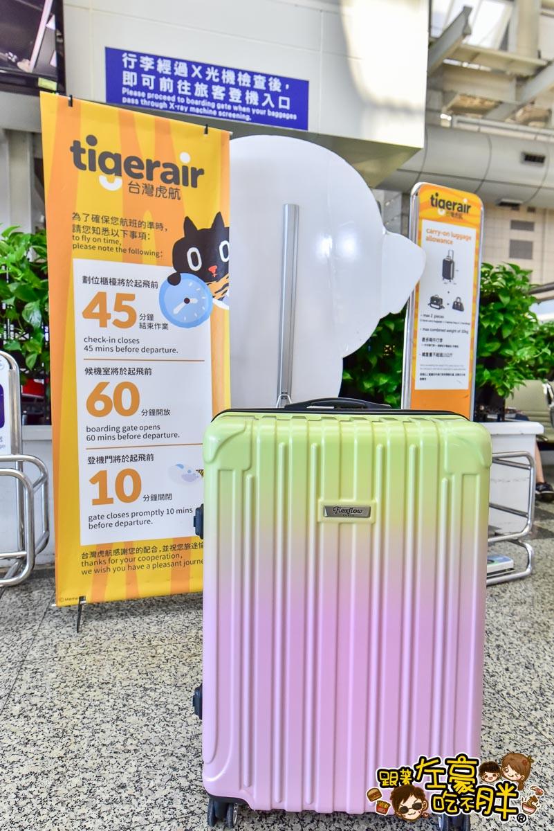 團購Flexflow法國行李箱-3