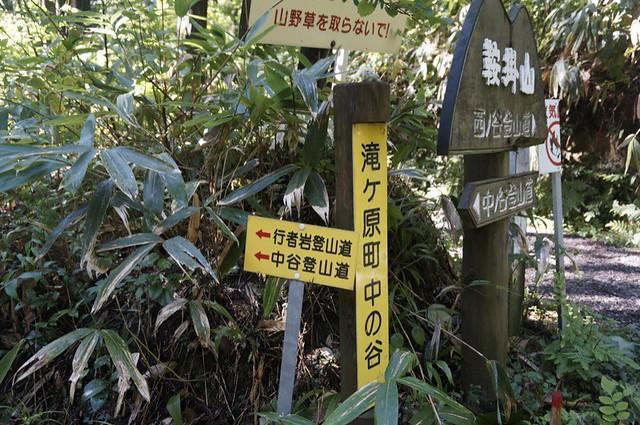 """Attack to The Mt. """"KURAKAKEYAMA"""""""
