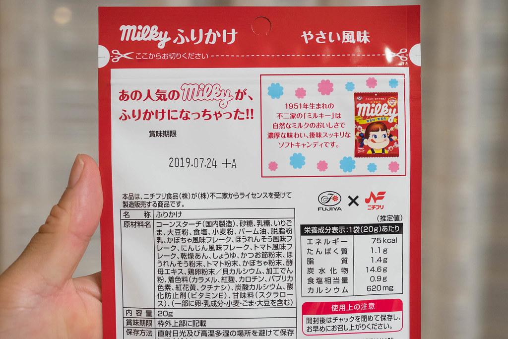 milky_ふりかけ-2